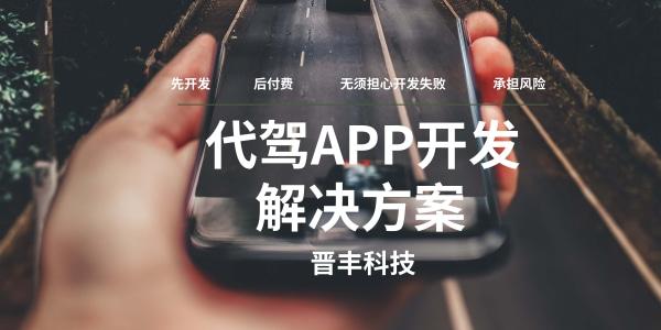 代駕APP開發解決方案-晉豐科技
