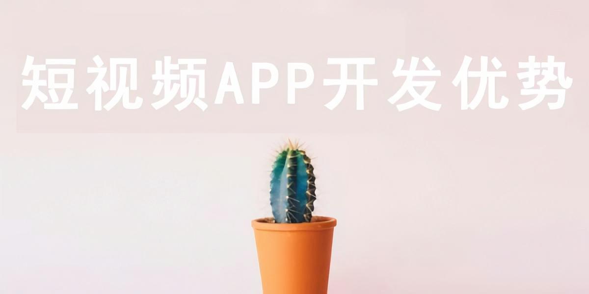 短視頻APP開發優勢.jpg-晉豐科技