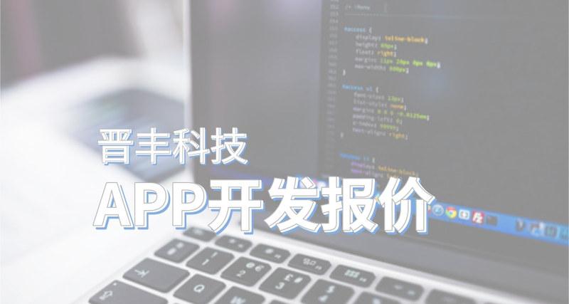 APP開發報價-晉豐科技
