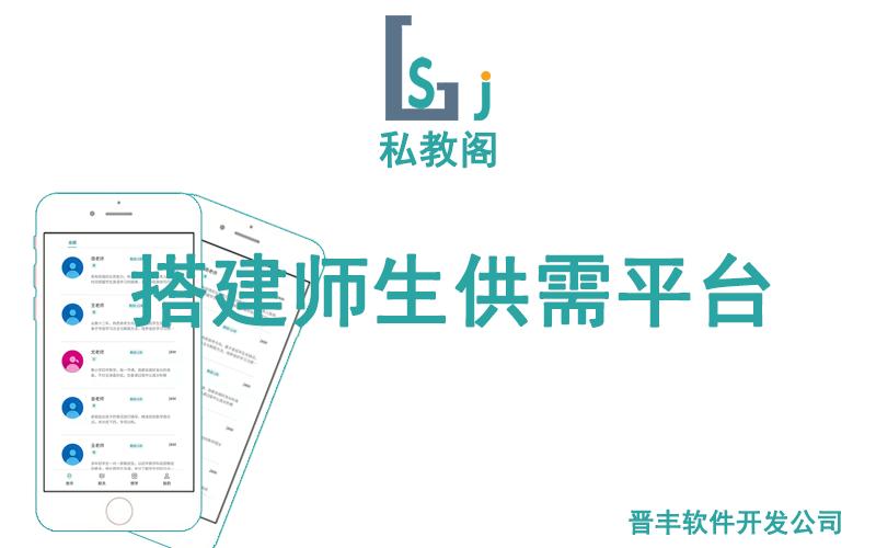 私教閣—晉豐軟件開發公司