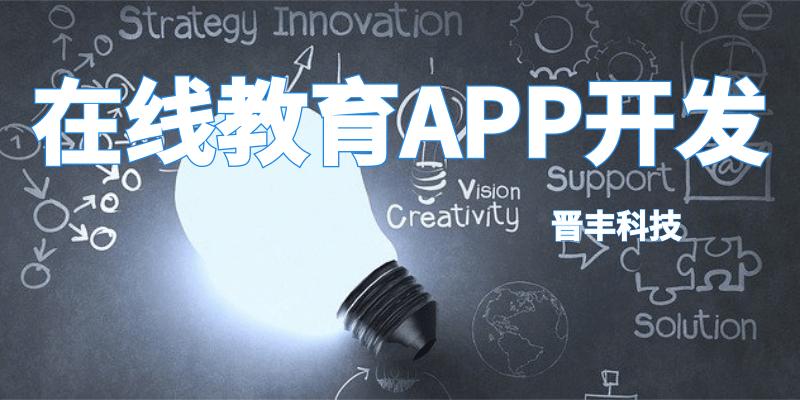 在線教育APP開發具備哪些功能?—晉豐科技