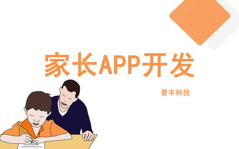 APP開發公司之家長類APP開發