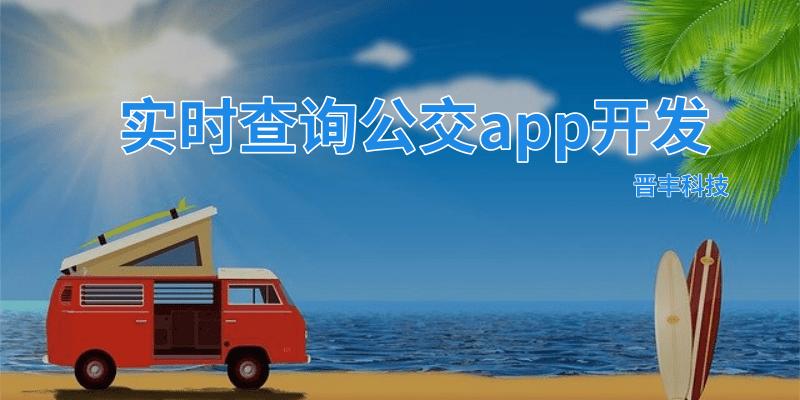 公交實時查詢APP開發—晉豐科技