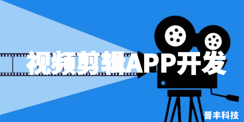 視頻剪輯APP開發—晉豐科技