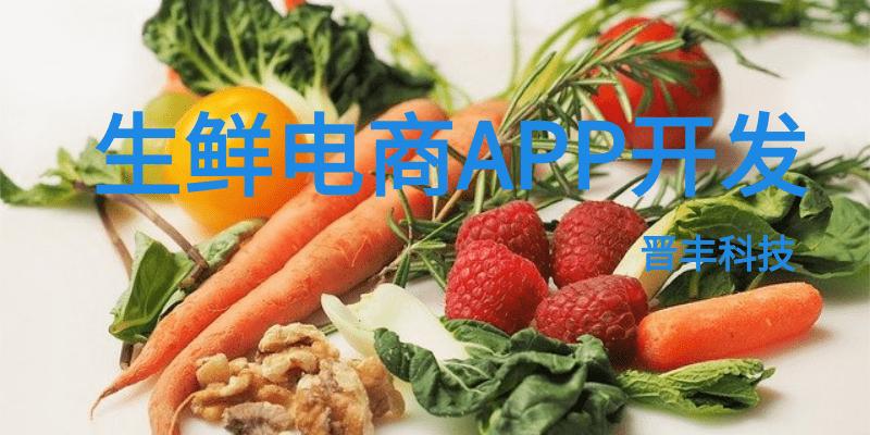 生鮮電商APP開發—晉豐科技